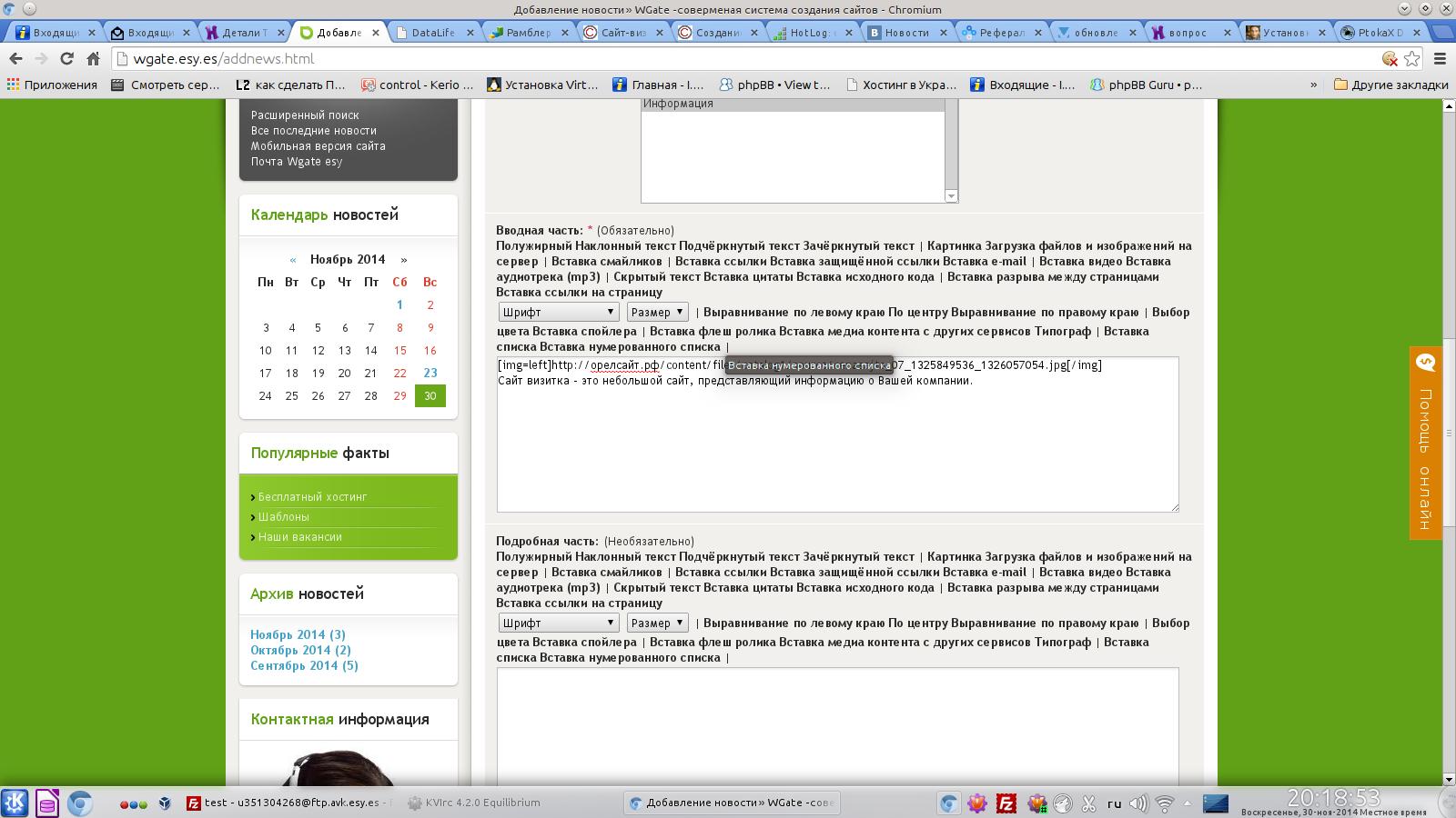 Как сделать вставку ссылки на сайт